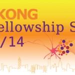 Becas para doctorados en Hong Kong