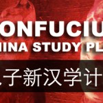 Becas para estudiar e investigar en China – Confucius China Study Plan